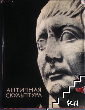 Античная скулптура - Рим