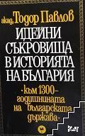 Идейни съкровища в историята на България