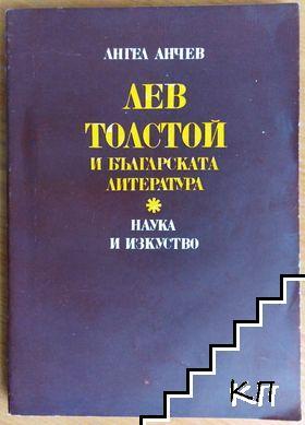 Лев Толстой и българската литература