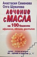 Лечение с масла на 100 болести. Ефикасно, евтино, достъпно