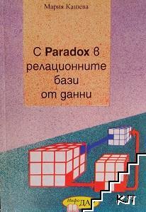 С Paradox в релационните бази от данни