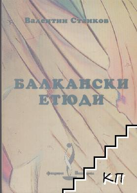 Балкански етюди