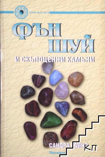 Фън Шуй и скъпоценните камъни