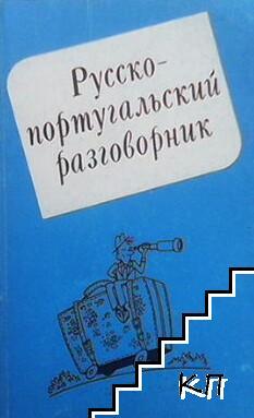Русско-португальский разговорник / Guia de conversacao russo-portugues