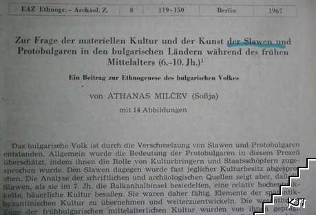 Zur Frage der materiellen Kultur und Kunst der Slawen und Protobulgaren in den bulgarischen Ländern während des frühen Mittelalters (VI.-X. Jahrhundert)