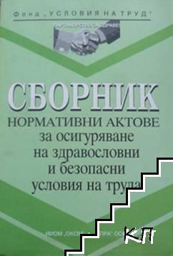Сборник нормативни актове за осигуряване на здравословни и безопасни условия на труда