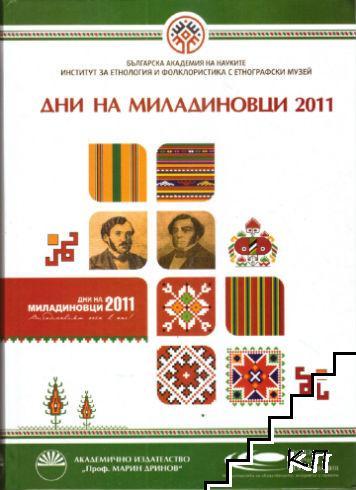 Дни на Миладиновци 2011