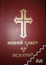 Новий завет. Псалтир