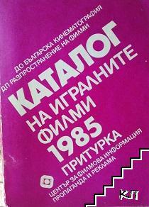 Каталог на игралните филми 1985 г.
