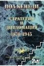 Стратегия и дипломация 1870-1945