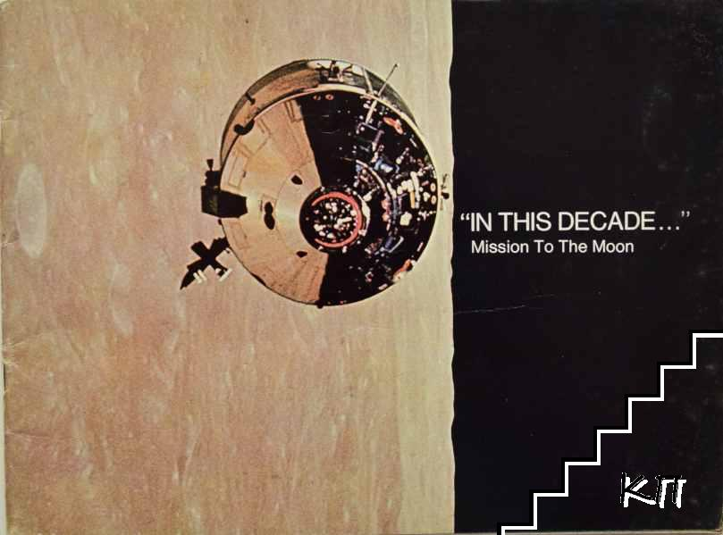 """In this decade..."". Mission To The Moon"