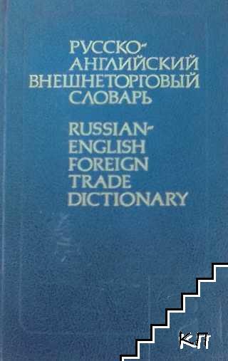 Русско-английский внешноторговый словарь / Russian-English Foreign Trade Dictionary