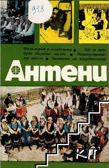 Антени. Бр. 42 / 1978