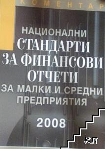 Национални стандарти за финансови отчети за малки и средни предприятия 2008