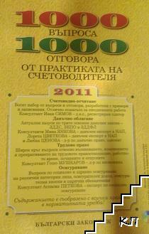 1000 въпроса - 1000 отговора от практиката на счетоводителя 2011