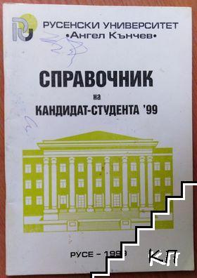 Справочник на кандидат-студента '99