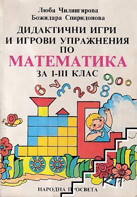 Дидактични игри и игрови упражнения по математика за 1.-3. клас