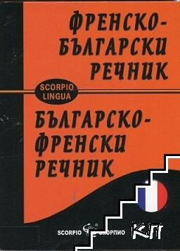 Френско-български речник. Българско-френски речник