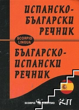 Испанско-български речник. Българско-испански речник