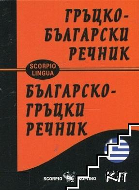 Гръцко-български речник. Българско-гръцки речник