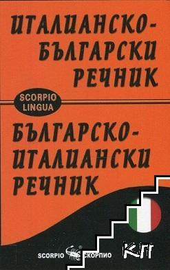 Италианско-български речник. Българско-италиански речник