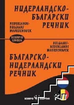 Нидерландско-български речник. Българско-нидерландски речник