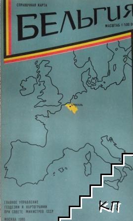 Бельгия. Справочная карта