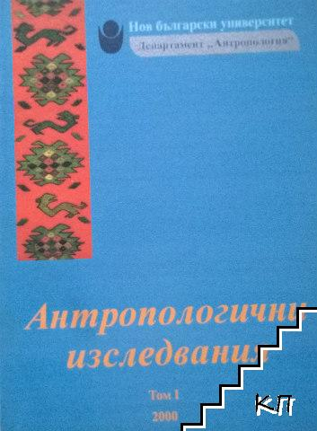 Антропологични изследвания. Том 1