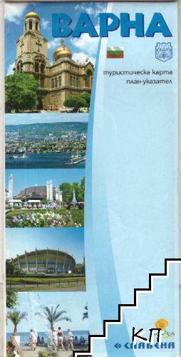 Варна. Туристическа карта. План-указател