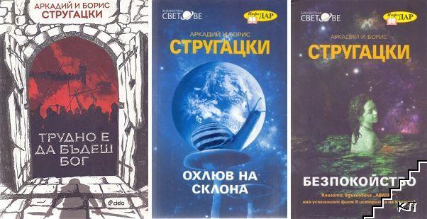 Братя Стругацки. Комплект от 3 книги