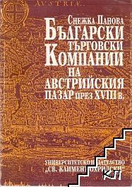 Български търговски компании на австрийския пазар през XVIII в.