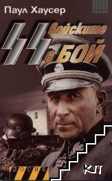 СС войските в бой. Книга 2