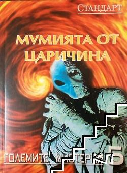 Големите мистерии. Книга 5: Мумията от Царичина
