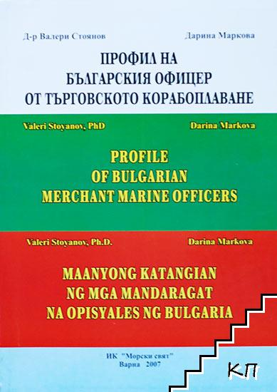 Профил на българския офицер от търговското корабоплаване
