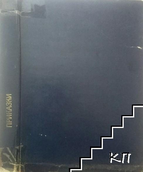 Гора еленова / Рунтавелка и Кума Лиса / Картинен свят / Мартеници / Шестте пингвинчета