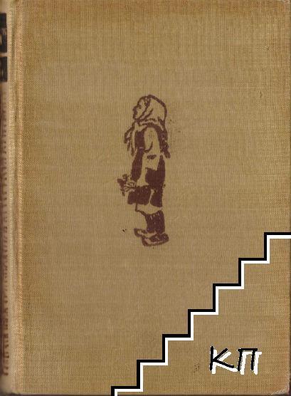 Събрани съчинения в десет тома. Том 7: Произведения за деца и юноши