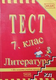 Тест по литература за 7. клас