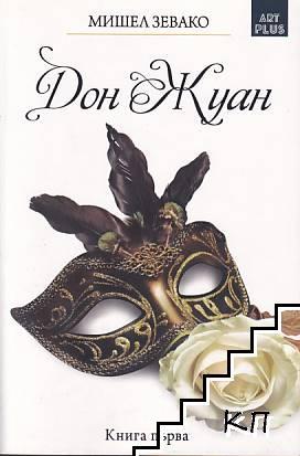 Дон Жуан. Книга 1