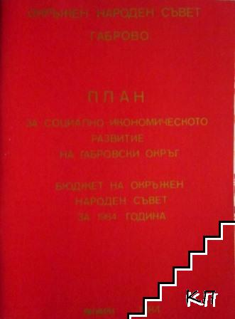 План за социално-икономическо развитие на Габровски окръг