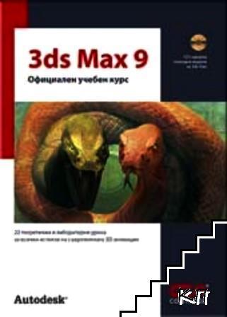 3ds Max 9. Официален учебен курс