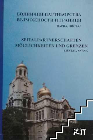 Болнични партньорства, възможности и граници / Spitalpartnerschaften Möglichkeiten und Grenzen