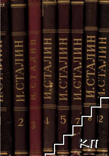 Съчинения. Том 1-5, 7-8, 12