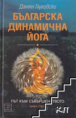 Българска динамична йога. Книга 3