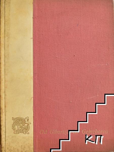 Istorija umetnosti kroz pisma velikih stvaralaca. Tom 1: Od Gibertija do Gejnzboroa