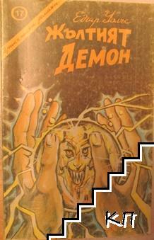 Жълтият демон