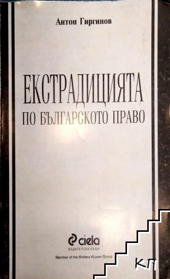 Екстрадицията по българското право