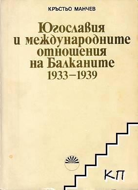 Югославия и международните отношения на Балканите 1933-1939