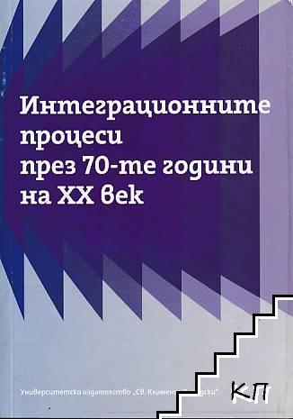 Интеграционните процеси през 70-те години на ХХ век