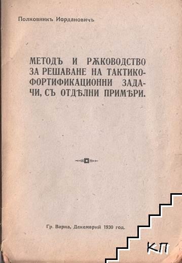 Методъ и ръководство за решаване на тактико-фортификационни задачи, съ отделни примери