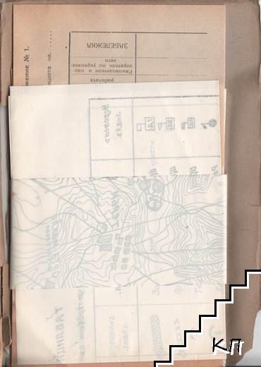 Методъ и ръководство за решаване на тактико-фортификационни задачи, съ отделни примери (Допълнителна снимка 1)